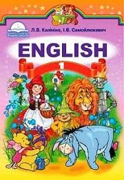 Английский 1 класс Калинина
