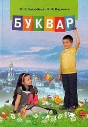Буквар 1 клас Захарийчук