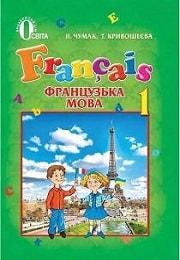 Французский 1класс Чумак