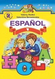 Испанский язык 1 класс Редько
