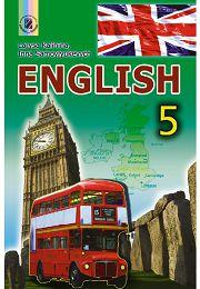 Англійська мова 5 клас Л. Калінінна