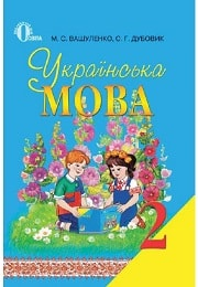 Українська мова 2 клас М.С.Вашуленко