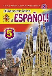 Іспанська мова 5 клас В. Редько