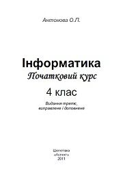 Інформатика 4 класс Антонова О.П.