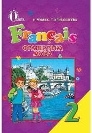 Французька мова 2 клас Н.Чумак