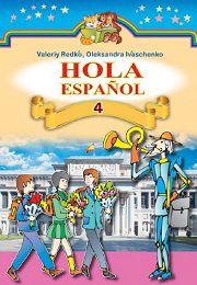 Іспанська мова 4 клас В. Редько