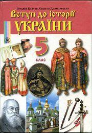 Вступ до історії України 5 клас В.Власов