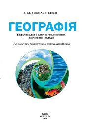 Географія 6 клас В.М. Бойко