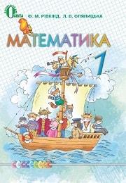 Математика 1 клас Ф.М.Рівкінд