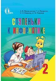 Ступеньки к информатике 2 класс А.В.Ломаковская