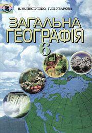 Загальна географія 6 клас В.Ю. Пестушко