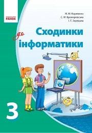 Сходинки до Інформатики 3 клас М.М. Корнієнко
