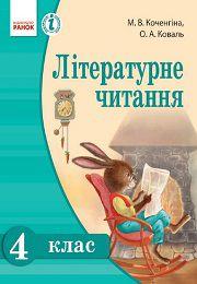 Літературне читання 4 клас М.В. Коченгіна