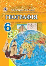 Географія 6 клас В.Ю. Пестушко