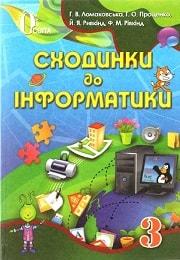 Сходинки до Інформатики 3 клас Г.В.Ломаковська