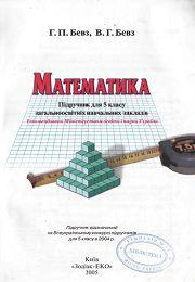 Математика 5 клас Г.П. Бевз