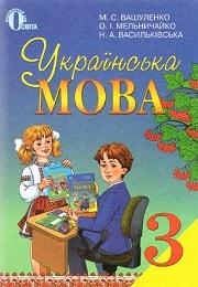 Українська мова 3 класс М.С. Вашуленко