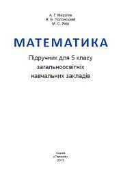Математика 5 клас А.Г. Мерзляк
