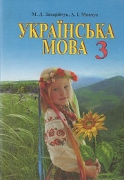 Українська мова 3 класс М.Д. Захарійчук