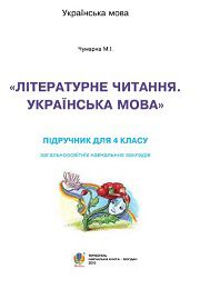 Літературне читання 4 клас М.І. Чумарна