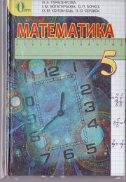 Математика 5 клас Н.А. Тарасенкова
