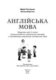 Англійська мова 3 клас М. Ростоцька