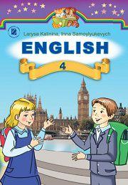 Англійська мова 4 класс Л.Калініна
