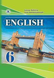 Англійська мова 6 клас Л. Калініна