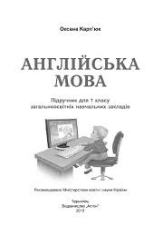 Анлійська мова 1 клас О. Карп'юк