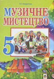 Музичне мистецтво 5 клас Л.Г. Кондратова
