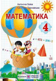 Математика 4 клас А. Заїка