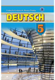 Німецька мова 5 клас Л. Горбач