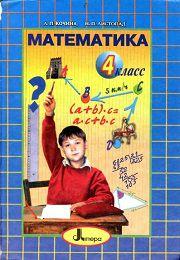 Математика 4 клас Л.П. Кочина