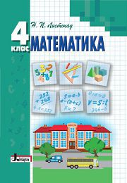 Математика 4 клас Н.П. Листопад