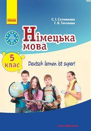 Німецька мова 5 клас С.І. Сотникова