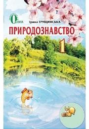 Природознавство 1 клас І. Грущинська