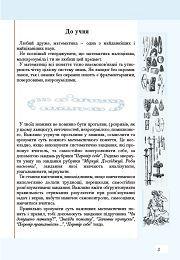 Математика 4 клас Мацько Н.Д.