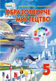 Образотворче мистецтво 5 клас О. Калініченко