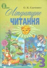 Літературне читання 3 класс О.Я. Савченко