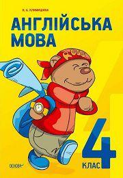 Англійська мова 4 класс Н.А. Климишина