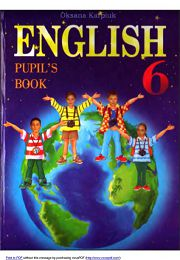 Англійська мова 6 клас О. Карп'юк