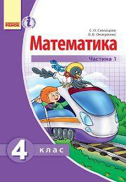 Математика 4 клас С.О. Скворцова