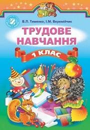 Трудове навчання 1 клас В.П. Тименко
