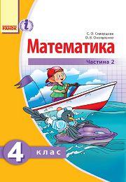 Математика 4 клас Ч.2  Скворцова С.О.