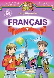 Французька мова 1клас Ю. Клименко