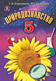 Природознавство 5 клас Т.В. Коршевнюк