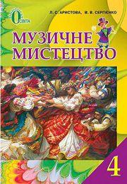 Музичне мистецтво 4 клас Л.С. Аристова