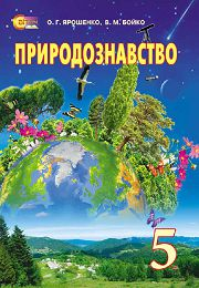 Природознавство 5 клас О.Г. Ярошенко