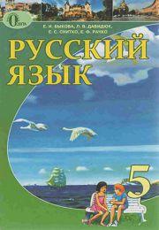 Русский язык 5 класс Е.И. Быкова
