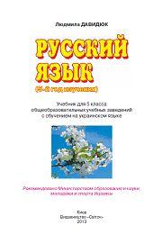 Русский язык 5 класс Давидюк Л.